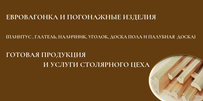 vagonka_i_pogonazh.png